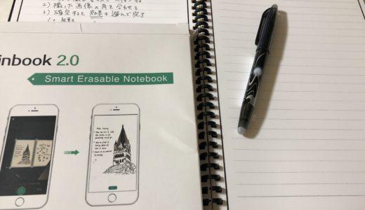 Elfinbook スマートノートの詳細レビュー記事