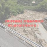 【西日本豪雨】災害後の断水が更に追い討ちをかける!