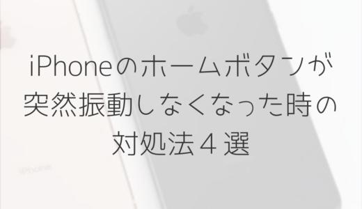 iPhoneのホームボタンが突然振動しなくなった時の対処法4選