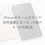 iphoneホームボタンが振動しない