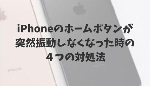 iPhoneのホームボタンが突然振動しなくなった時の4つの対処法