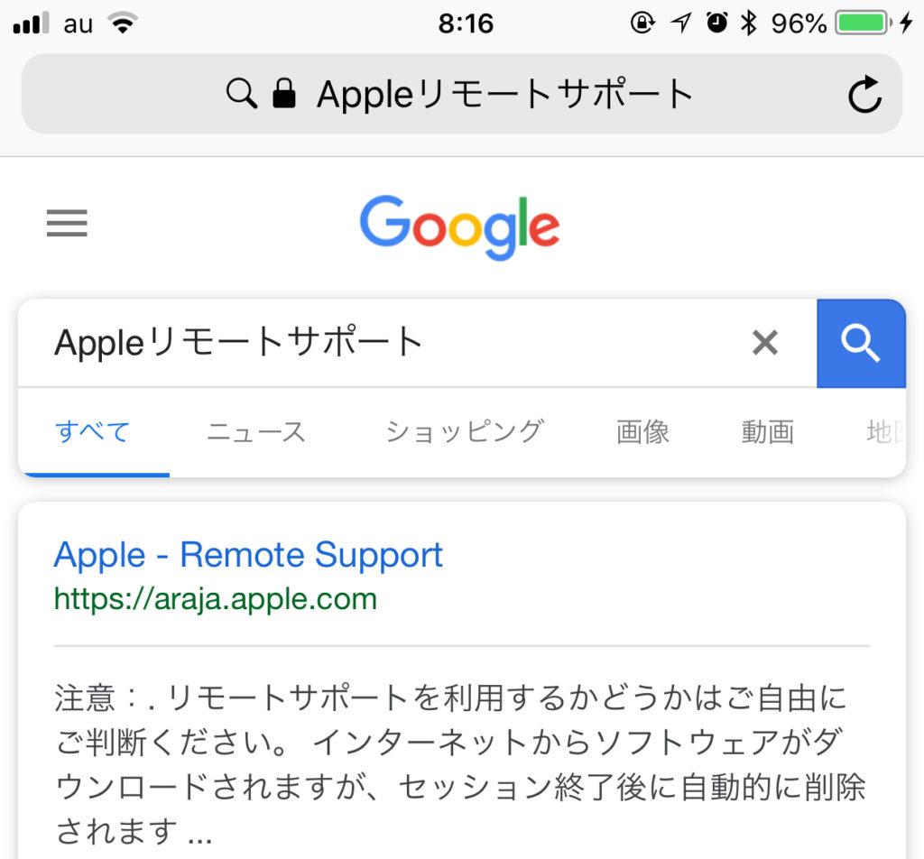 Appleリモートサポート