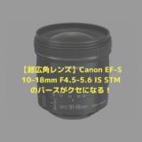 【超広角レンズ】Canon EF-S 10-18mm F4.5-5.6 IS STMのパースがクセになる!