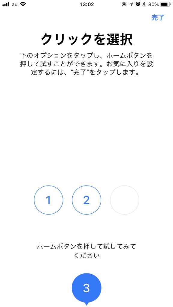 iPhoneホームボタン振動設定