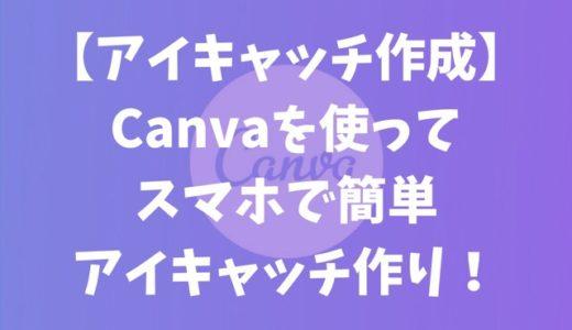 【アイキャッチ作成】Canvaを使ってスマホで簡単アイキャッチ作り!