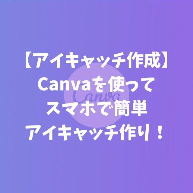 アイキャッチ Canva