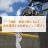 災害水確保容器