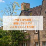 【戸建て住宅新築】後悔しないためにこだわったことを公開!