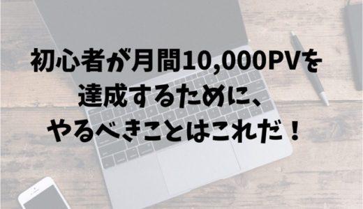 初心者が月間10,000PVを達成するために、やるべきことはこれだ!