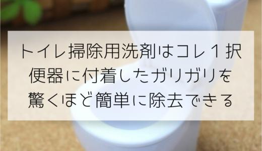 トイレ掃除用洗剤はコレ1択、便器に付着したガリガリを驚くほど簡単に除去できる