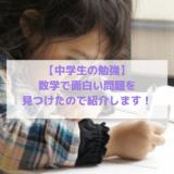 【中学生の勉強】数学で面白い問題を見つけたので紹介します!