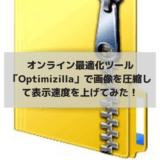 オンライン最適化ツール「Optimizilla」で画像を圧縮して表示速度を上げてみた!