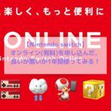 【Nintendo switch】オンライン(有料)を申し込んだ、良いか悪いか1年間使ってみる!