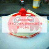 LAWSON限定【オラゴンまん 炎のPKC味】を食べてみた!