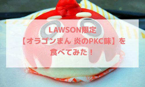 LAWSON限定【オラゴンまん 炎のPKC味】を食べてみた!驚きの事が!!!