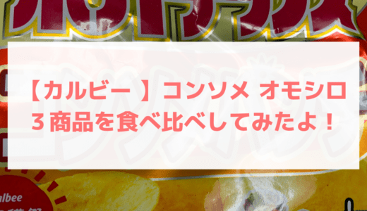 【カルビー 】コンソメ オモシロ3商品を食べ比べしてみたよ!