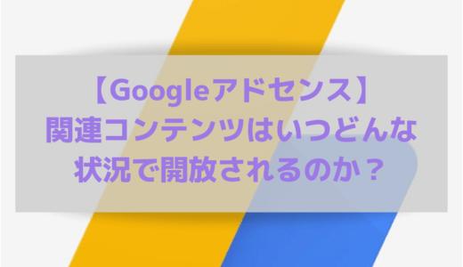 【Googleアドセンス】関連コンテンツはいつどんな状況で開放されるのか?