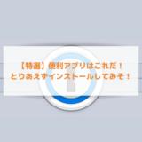 【特選】便利アプリはこれだ!とりあえずインストールしてみそ!