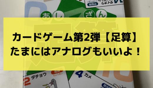 カードゲーム第2弾【足算】たまにはアナログもいいよ!