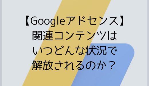 【Googleアドセンス】関連コンテンツはいつどんな状況で解放されるのか?