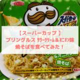 【スーパーカップ 】プリングルス サワークリーム&オニオン味 焼そばを食べてみた!