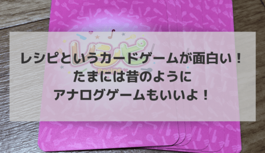【レシピ】というカードゲームが面白い!たまには昔のようにアナログゲームもいいよ!