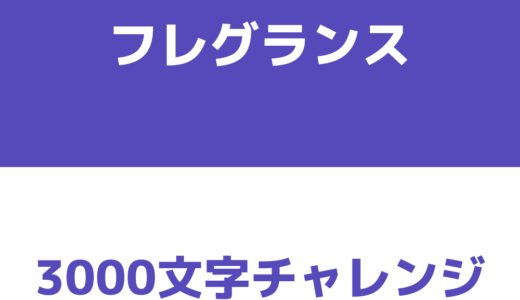 3000文字チャレンジ 【フレグランス】行きます!