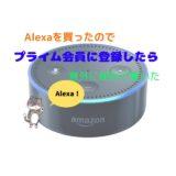 Alexa プライム会員