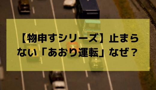【物申すシリーズ】止まらない「あおり運転」なぜ?