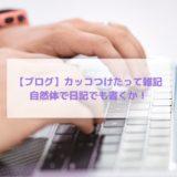 雑記ブログ