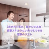 【良き夫であれ、良き父であれ】家事スキルがない夫でもできる家事リスト