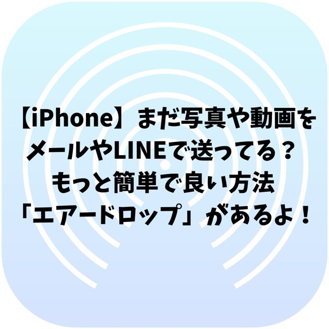 iphone エアードロップ