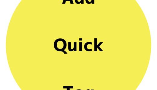 Add Quick Tag ホント1分で読めるよ、今思いついたんよ!