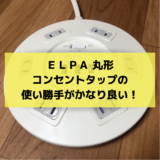 ELPA 丸形  コンセントタップの 使い勝手がかなり良い!