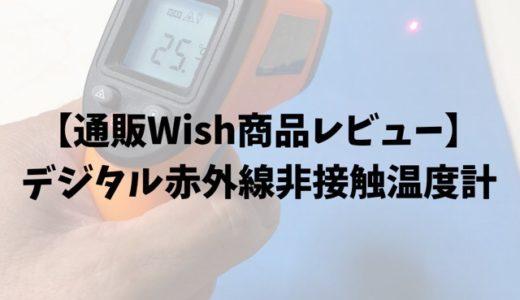 【通販Wish商品レビュー】デジタル赤外線非接触温度計