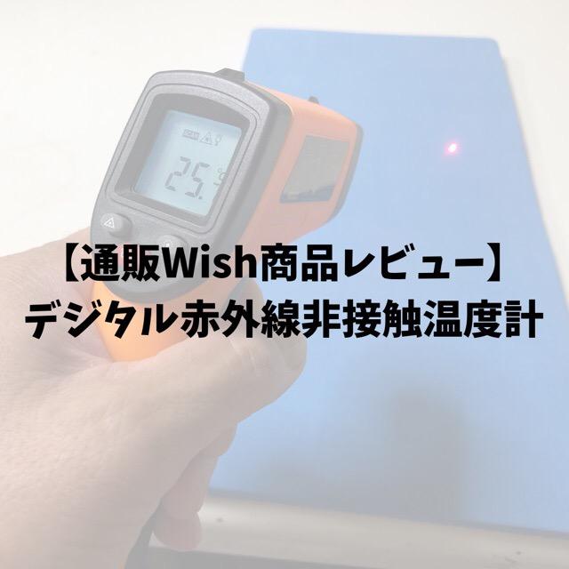 Wish 商品 デジタル赤外線非接触温度計