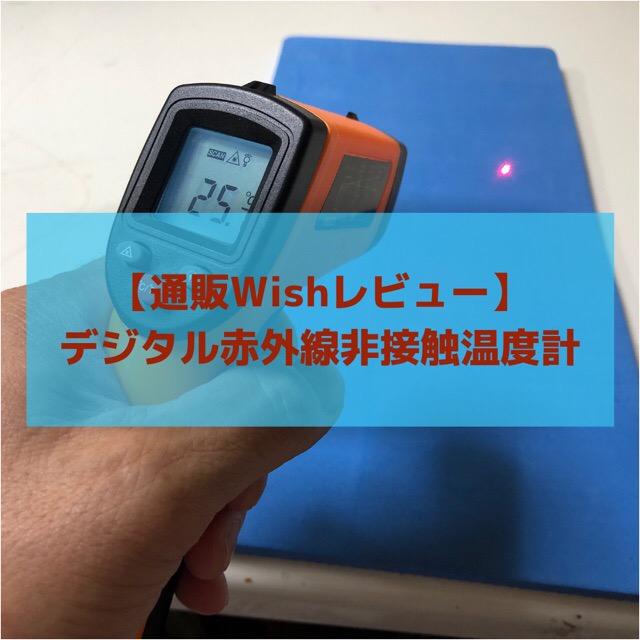 デジタル赤外線非接触温度計