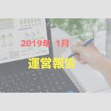 2019年1月 運営報告