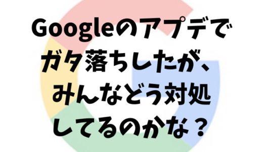 Googleのアプデでガタ落ちしたが、みんなどう対処してるのかな?