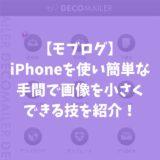 モブログ iphoneで画像縮小