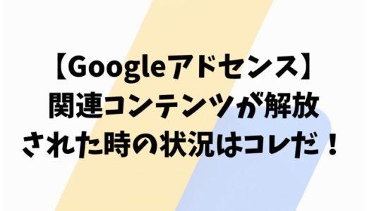 【Googleアドセンス】関連コンテンツが解放された時の状況はコレだ!