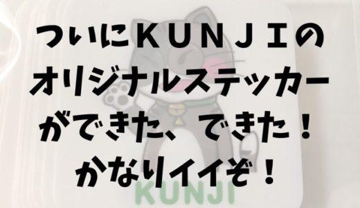 ついにKUNJIのオリジナルステッカーができた、できた!かなりイイぞ!