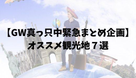 【GW真っ只中緊急まとめ企画】中国地方オススメ観光地7選