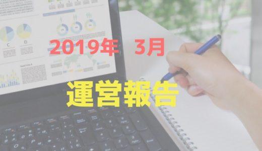 2019年3月 運営報告