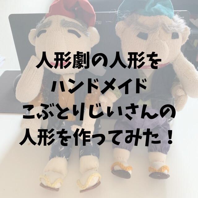 人形劇 ハンドメイド こぶとりじいさん