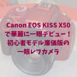 Canon EOS KISS X50で華麗に一眼デビュー!初心者モデル廉価版の一眼レフカメラ