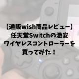 【通販wish商品レビュー】任天堂Switchの激安ワイヤレスコントローラーを買ってみた!