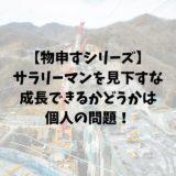 【物申すシリーズ】サラリーマンを見下すな、成長できるかどうかは個人の問題!