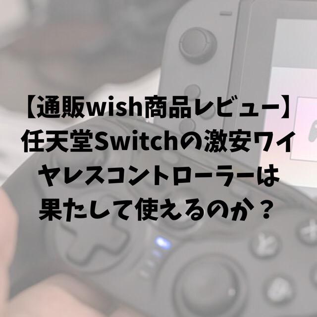 switchコントローラー 激安