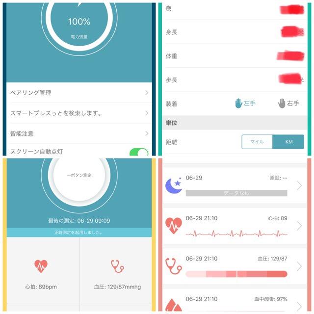 スマートウォッチアプリ